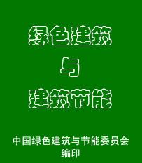 China GBC 简报2015-17期