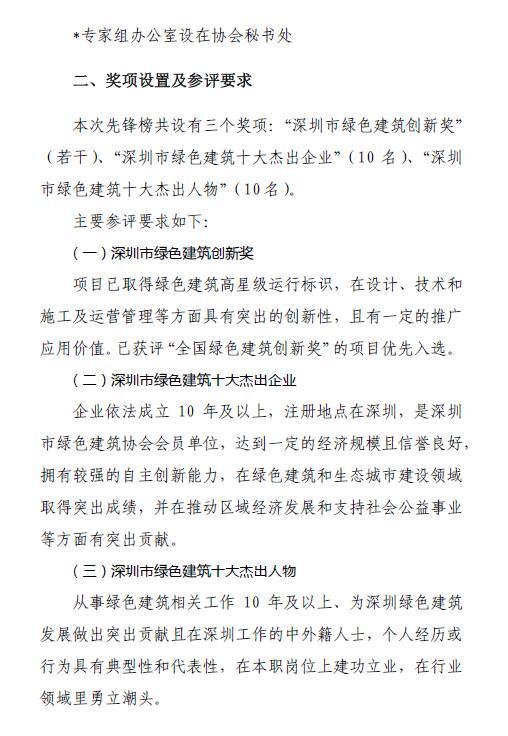 """关于开展""""深圳市绿色建筑先锋榜(2008-2018)""""评选工作的通知"""