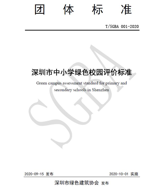协会首部团体标准——《深圳市中小学绿色校园评价标准》将于10月1日起实施